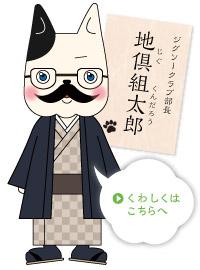 組太郎!?
