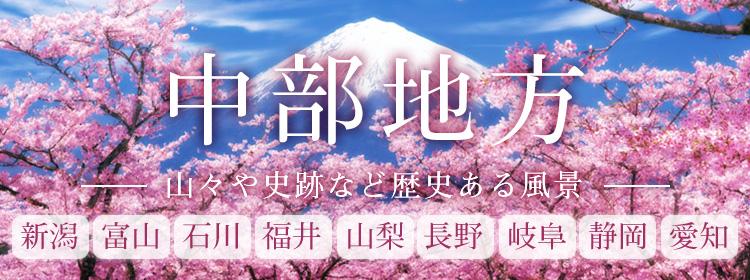 日本 国内風景 中部地方のジグソ...