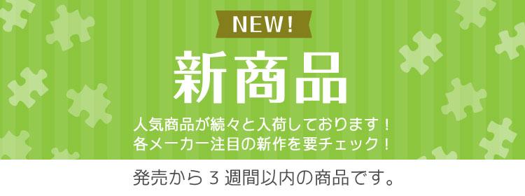 新製品|商品ページ|日本最大級...