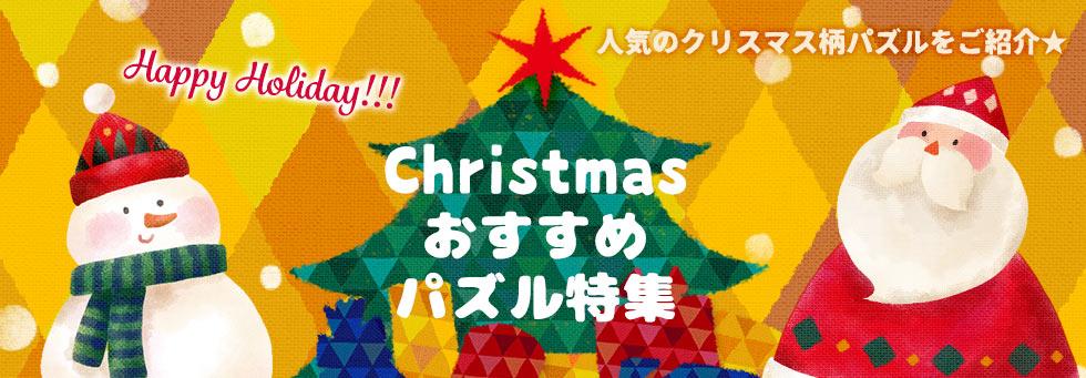 クリスマスおすすめパズル特集のページです。クリスマスにぴったりなジグソーパズルを集めました!クリスマスの準備をしながら組み立てて、組みあがったあとは飾りつけのひとつにいかがでしょうか?人気キャラクターや美しいイラストパズルが揃っています。