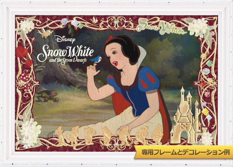 EPO-73-008 ディズニー Snow White and the Seven Dwarfs(白雪姫) 300ピース ジグソーパズル [CP-D][CP-PD]