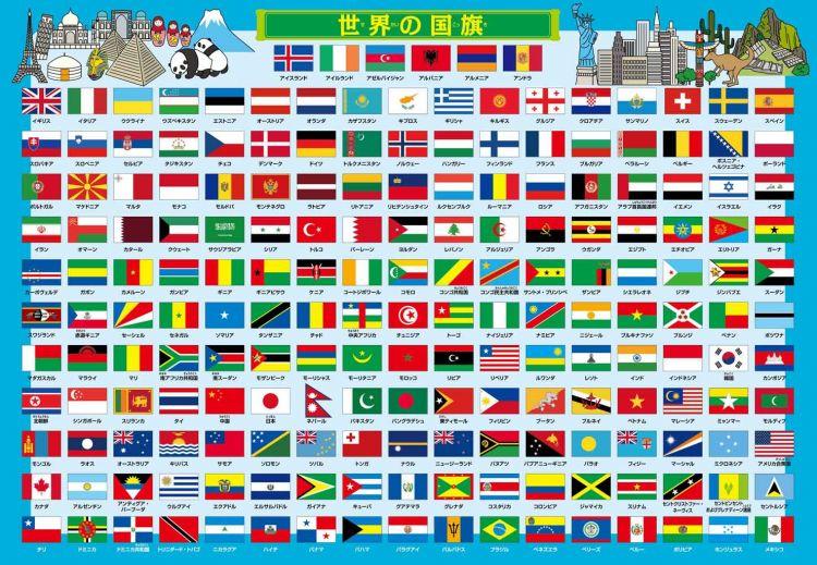 ジグソークラブAPO-26-624 国旗 ... : 子供用パズル : パズル