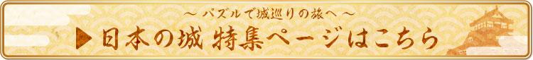 日本の城特集ページはこちら