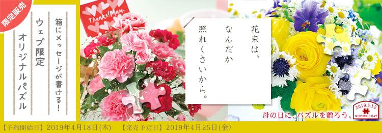 【WEB限定商品】フラワーパズル予約開始!(4/26発売)