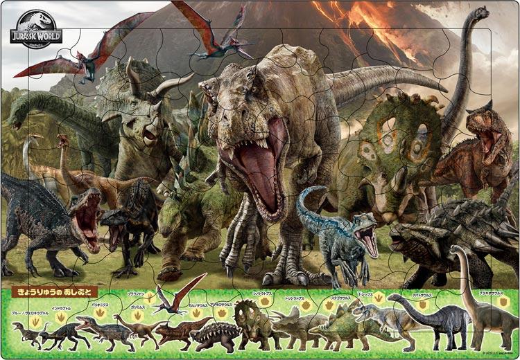 APO-25-009 ジュラシック・ワールド 恐竜の王国 75ピース アポロ社 の ...