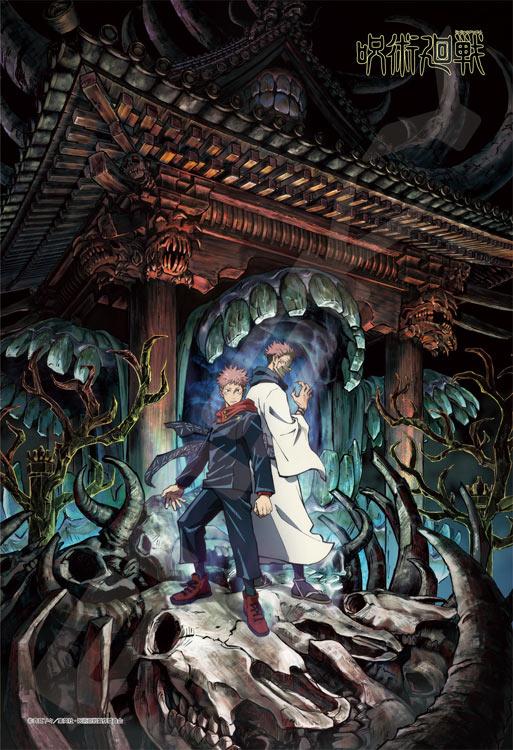 ENS-300-1709 呪術廻戦(じゅじゅつかいせん) 呪術廻戦 300ピース エンスカイ  の商品詳細ページです。|日本最大級のジグソーパズル通販専門店 ジグソークラブ