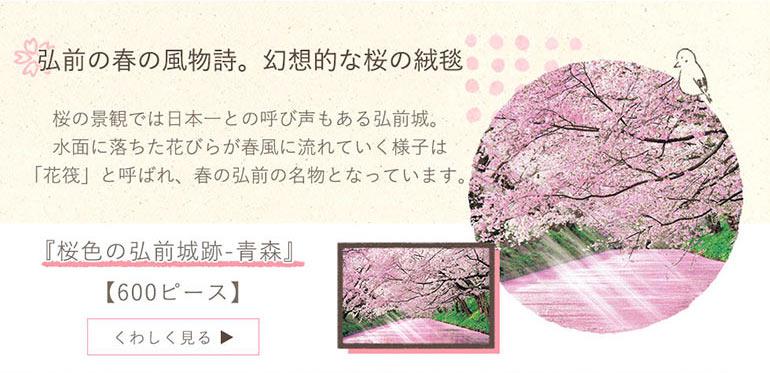 桜キャンペーン