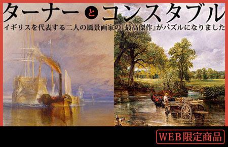 風景画 (ターナー、コンスタブル)