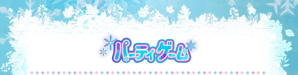 アナと雪の女王2_パーティゲーム