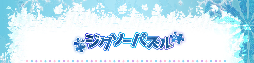 アナと雪の女王2_ジグソーパズル