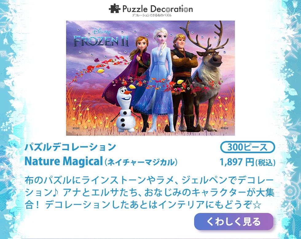 ディズニー Nature Magical(ネイチャーマジカル)(アナと雪の女王) 300ピース