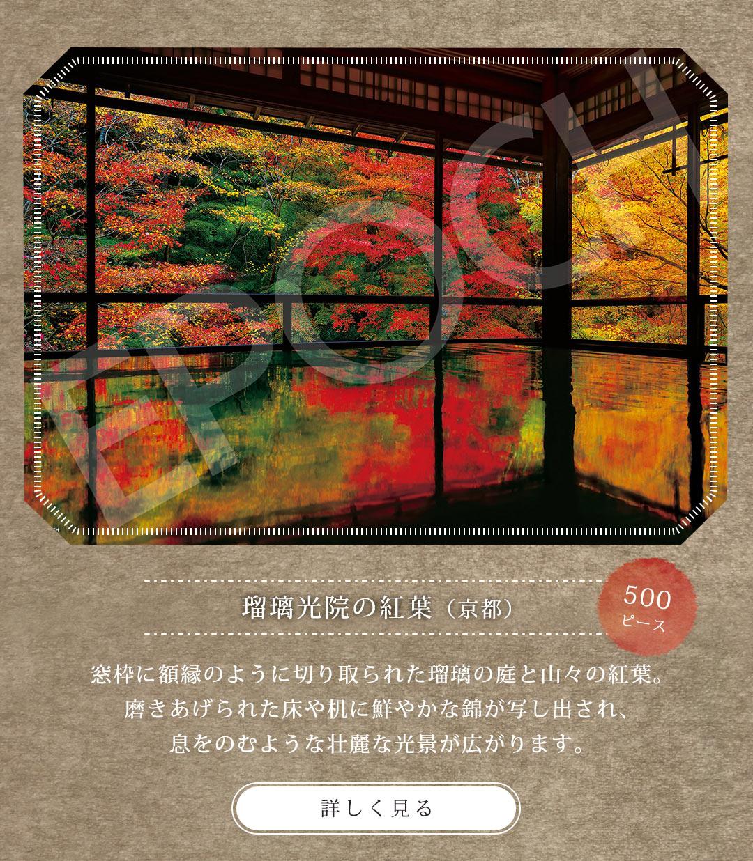 風景 瑠璃光院の紅葉 -京都 500ピース