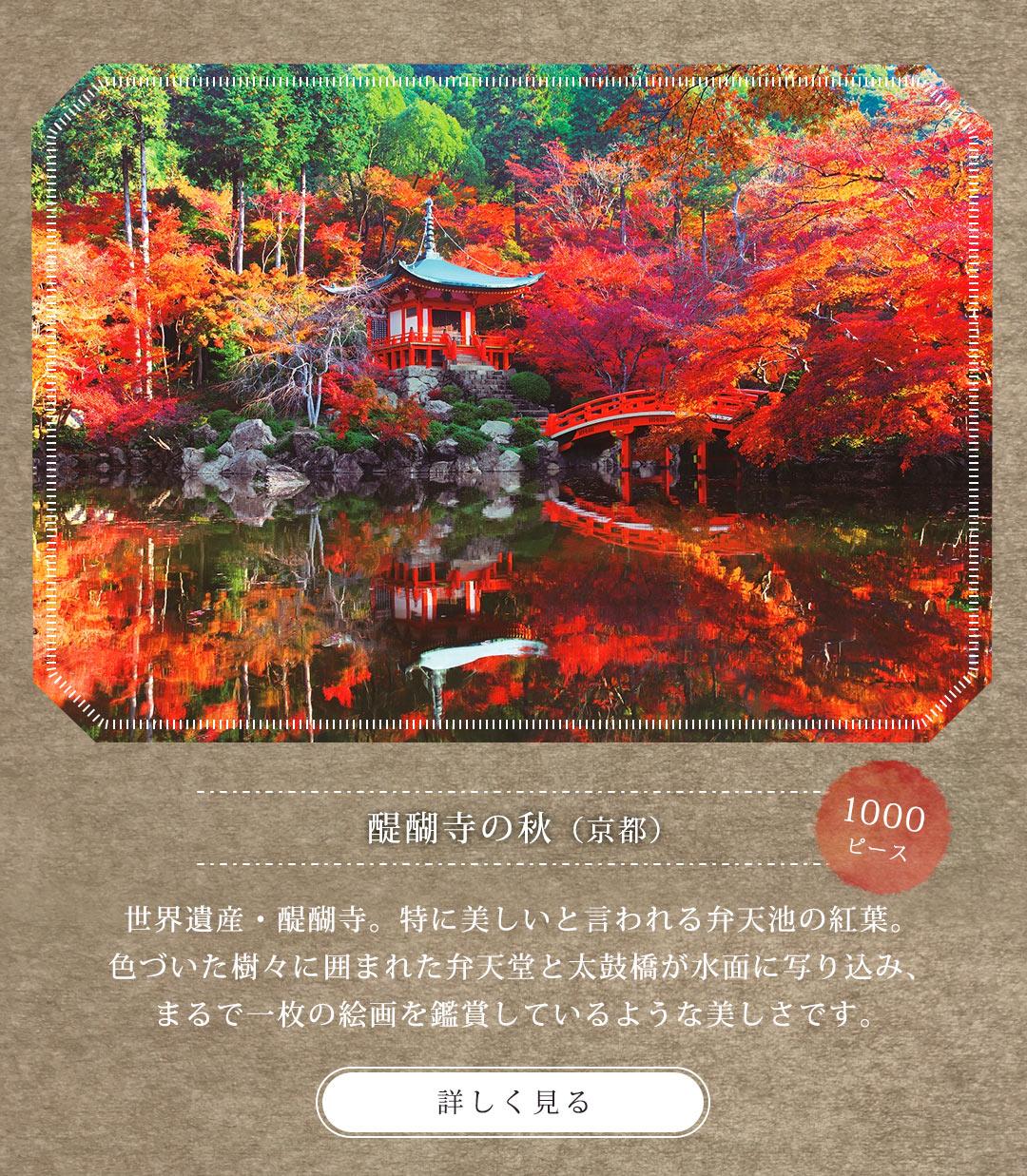 風景 醍醐寺の秋 -京都 1000ピース