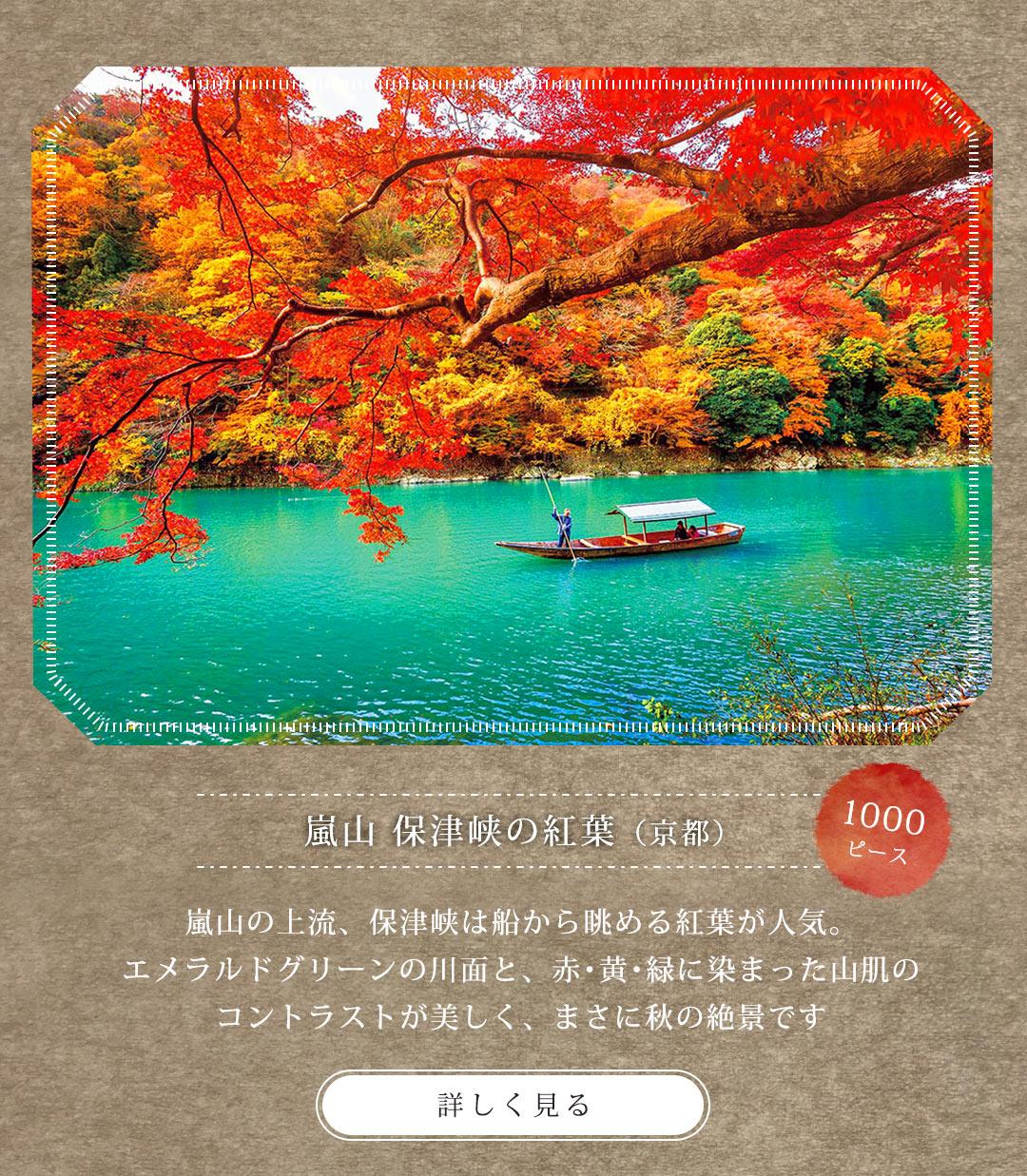 風景 嵐山 保津峡の紅葉 1000ピース