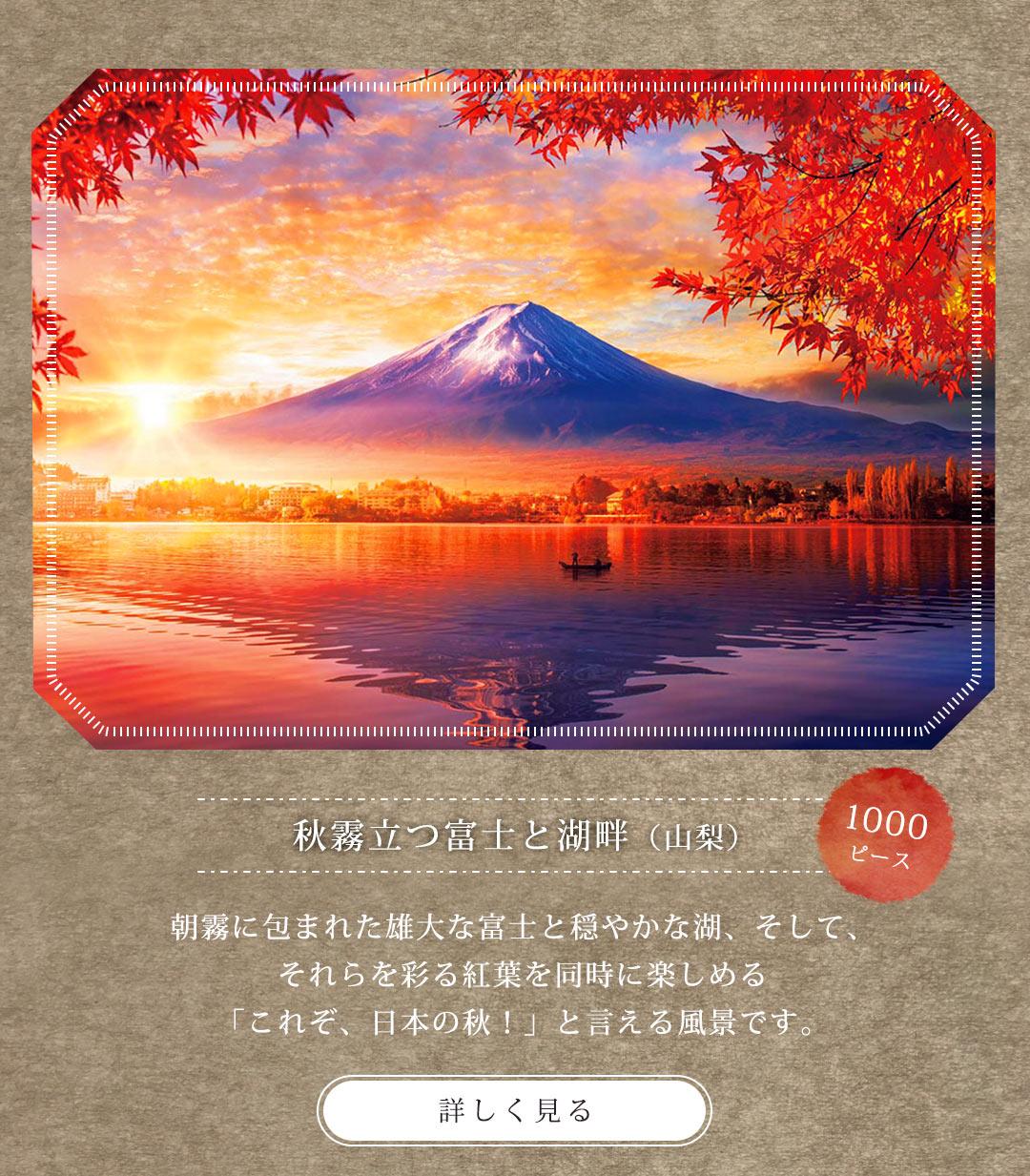 風景 秋霧立つ富士と湖畔 1000ピース