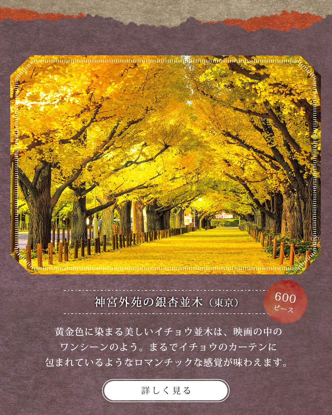 風景 神宮外苑の銀杏並木 600ピース