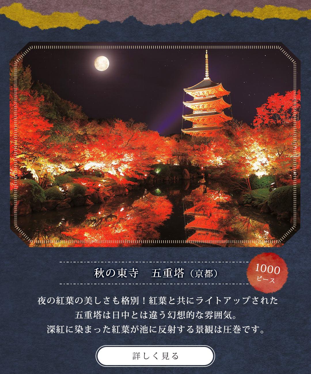 日本の風景 秋の東寺 五重塔−京都 1000ピース