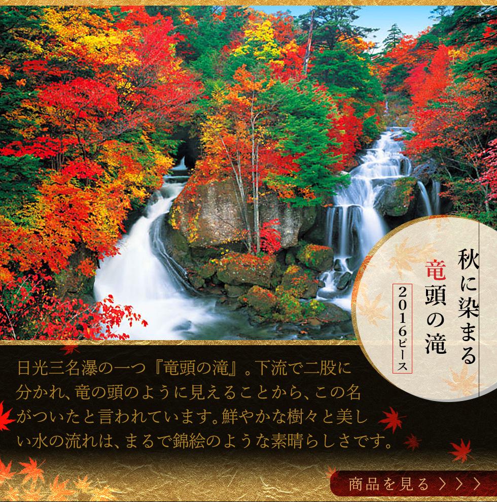 紅葉特集_風景 秋に染まる竜頭の滝−栃木 2016ピース