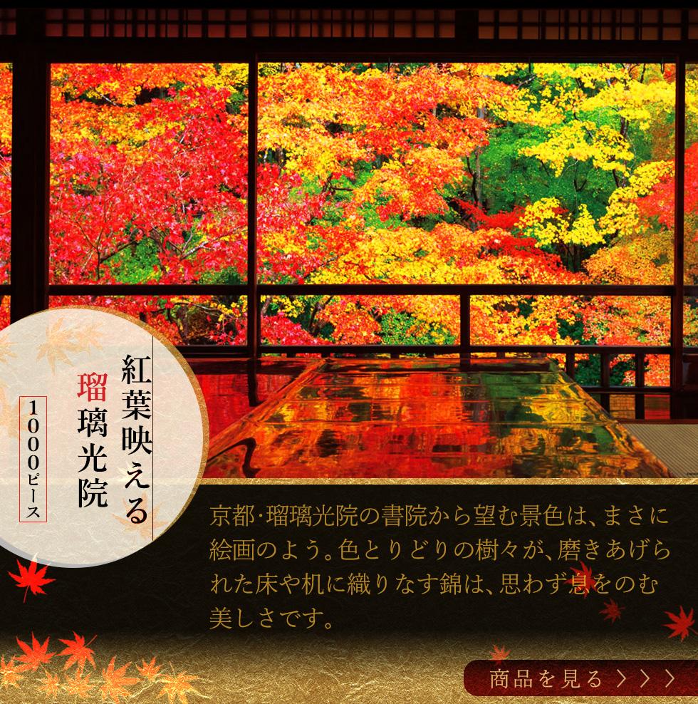 風景 紅葉映える瑠璃光院 1000ピース