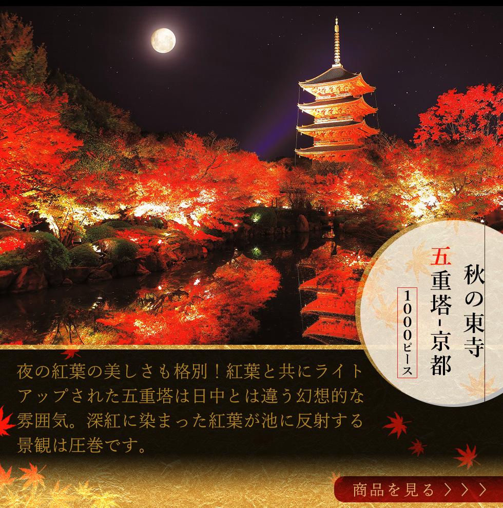 紅葉特集_日本の風景 秋の東寺 五重塔−京都 1000ピース