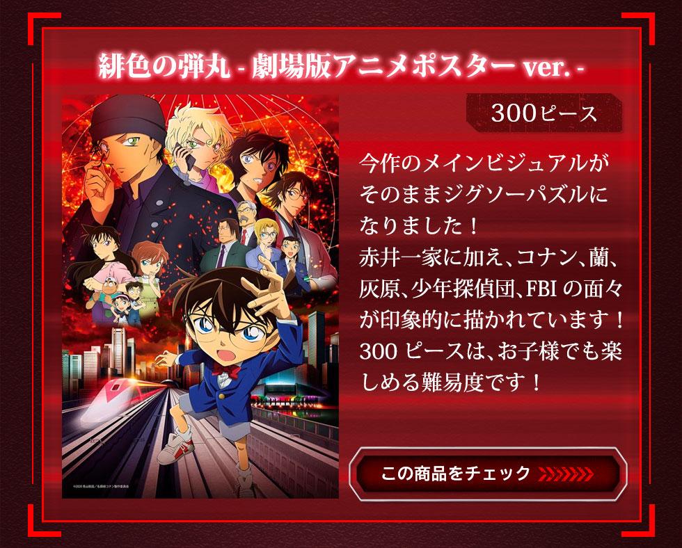 名探偵コナン 緋色の弾丸 - 劇場版アニメポスターver. - 300ピース