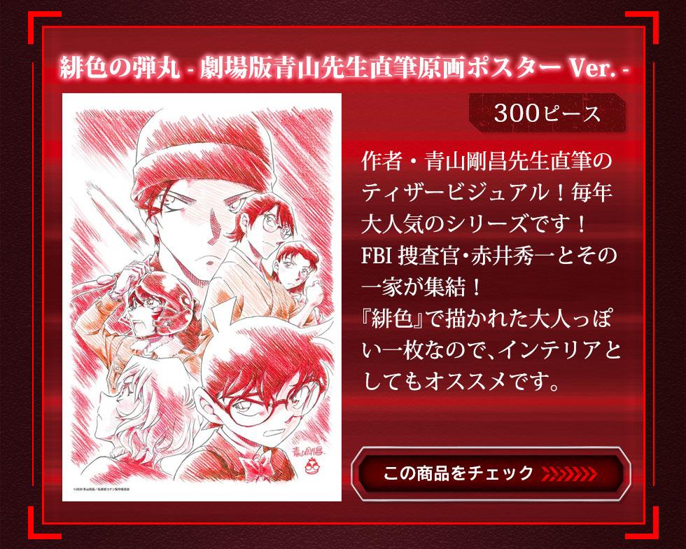 名探偵コナン 緋色の弾丸 -劇場版青山先生直筆原画ポスター Ver. - 300ピース