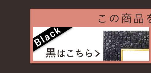 若冲パネル ブラック