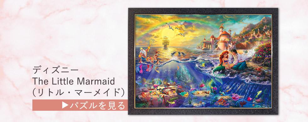 ディズニー The Little Marmaid(リトル・マーメイド)1000ピース