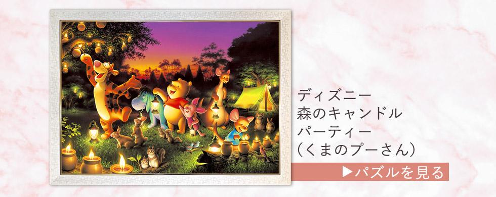 森のキャンドルパーティー(くまのプーさん) 1000ピース