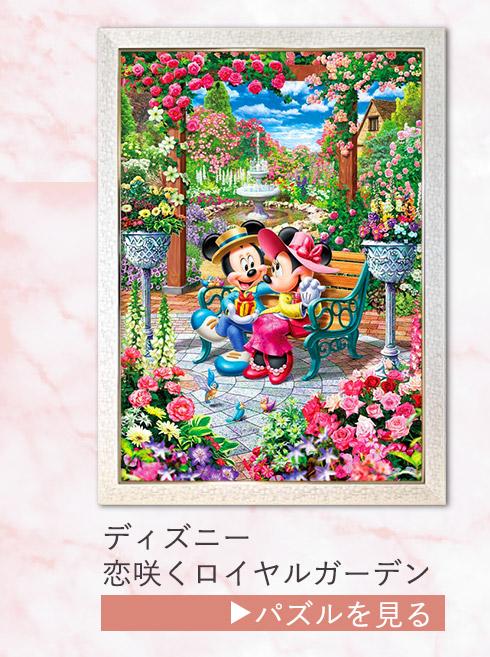 恋咲くロイヤルガーデン (ミッキー・ミニー) 1000ピース