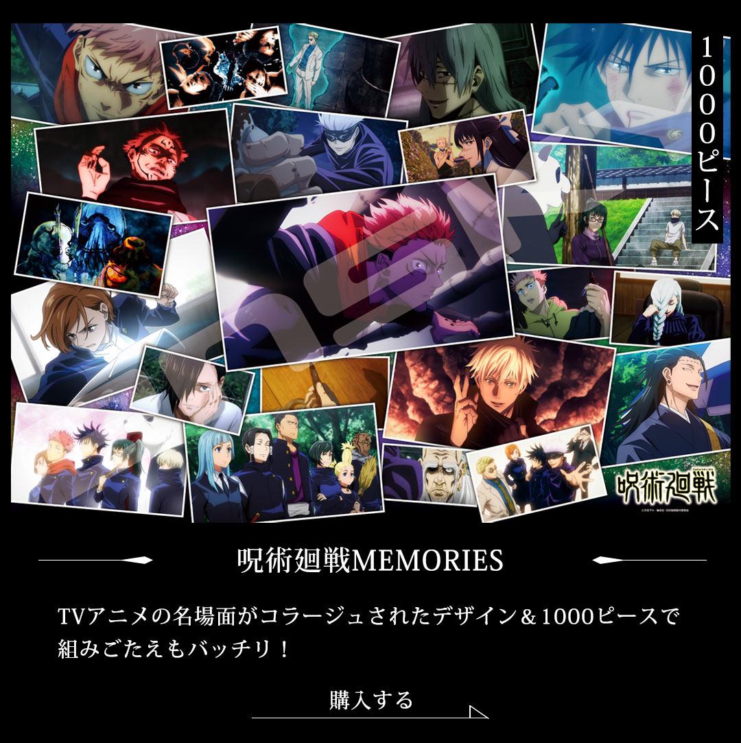 呪術廻戦 呪術廻戦MEMORIES 1000ピース