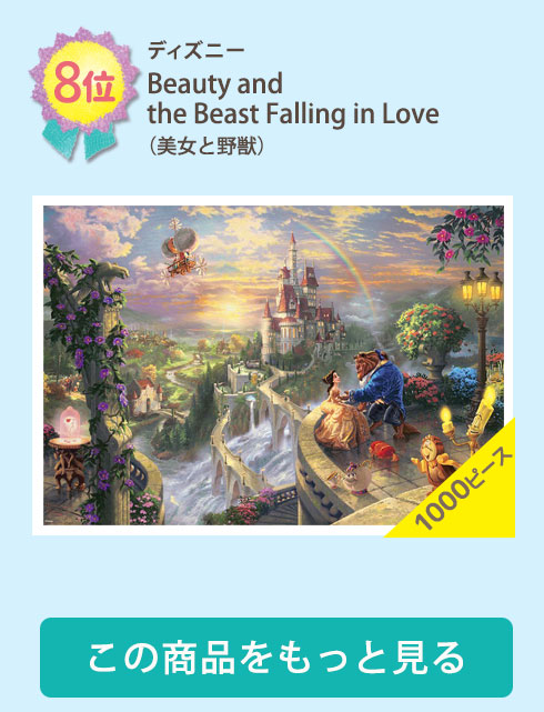 ディズニー Beauty and the Beast Falling in Love (美女と野獣) 1000ピース
