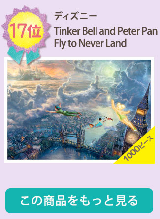 ディズニー Tinker Bell and Peter Pan Fly to Never Land 1000ピース