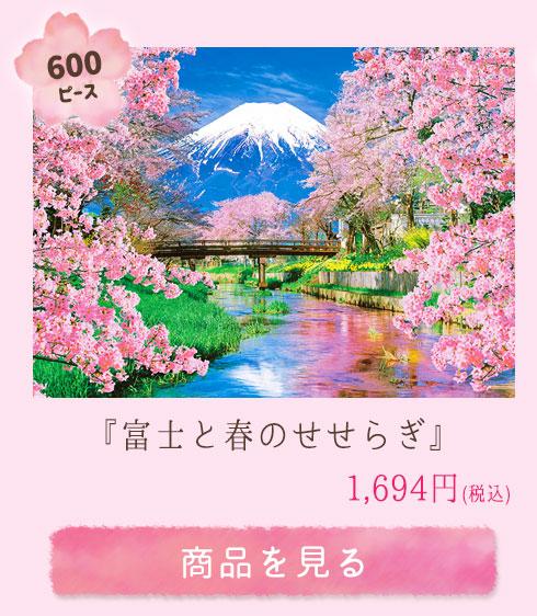 風景 富士と春のせせらぎ 600ピース