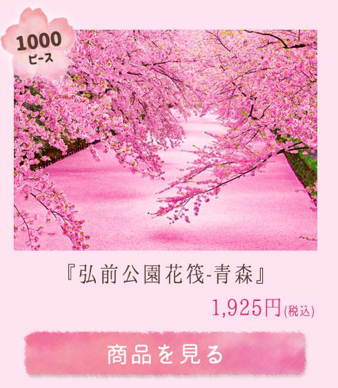 風景 弘前公園花筏-青森  1000ピース