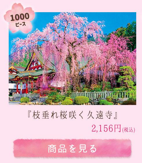 風景 枝垂れ桜咲く久遠寺 1000ピース