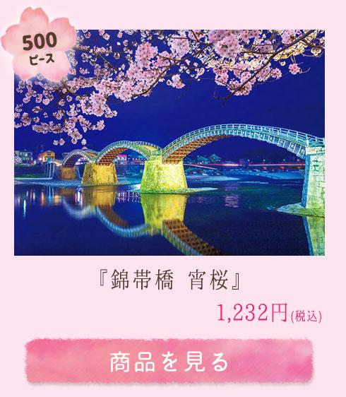 風景 錦帯橋 宵桜 500ピース