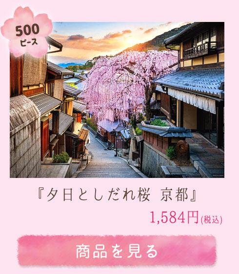 風景 夕日としだれ桜 (京都) 500ピース