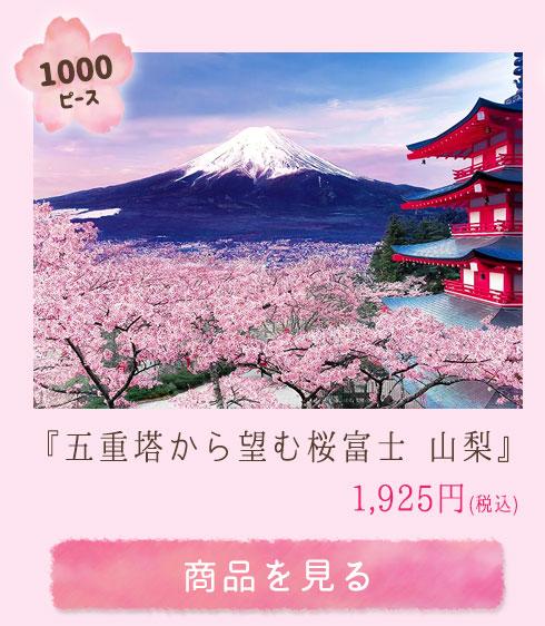 五重塔から望む桜富士−山梨 1000ピース