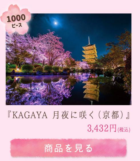 KAGAYA 月夜に咲く(京都) 1000ピー