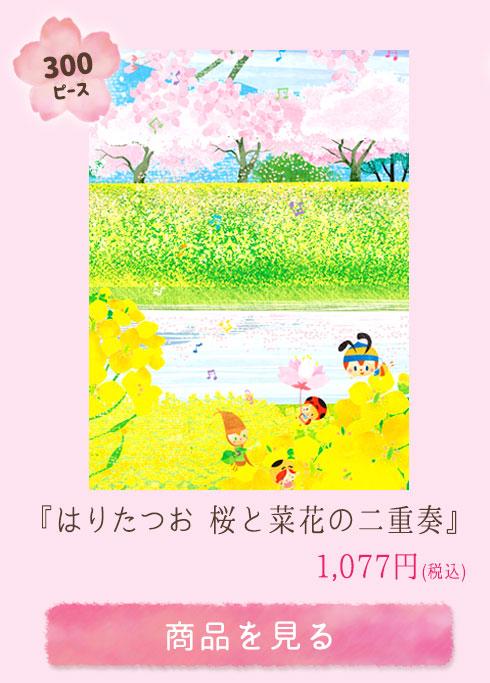 はりたつお 桜と菜花の二重奏 300ピース