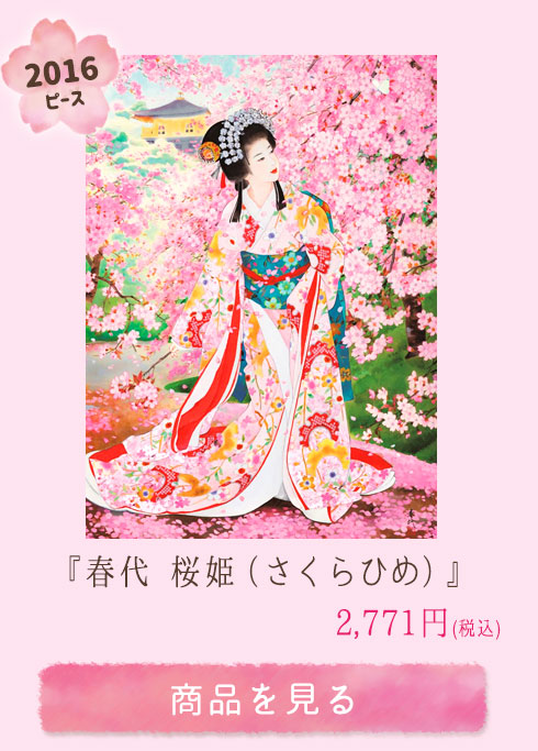 春代 桜姫(さくらひめ) 2016ピース