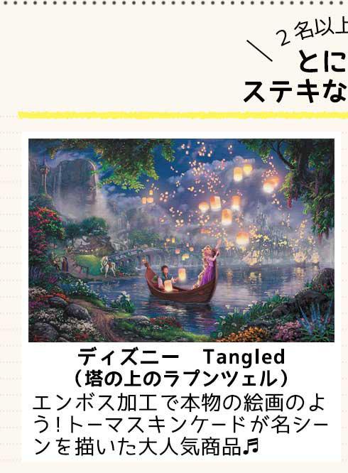 ディズニー Tangled(塔の上のラプンツェル )