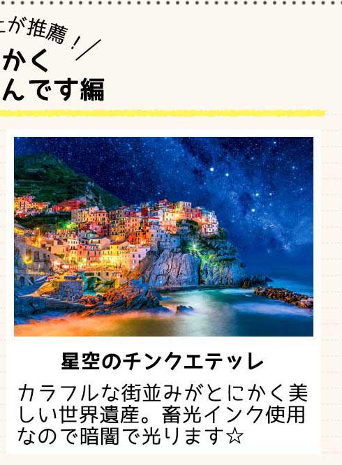 風景 星空のチンクエテッレ