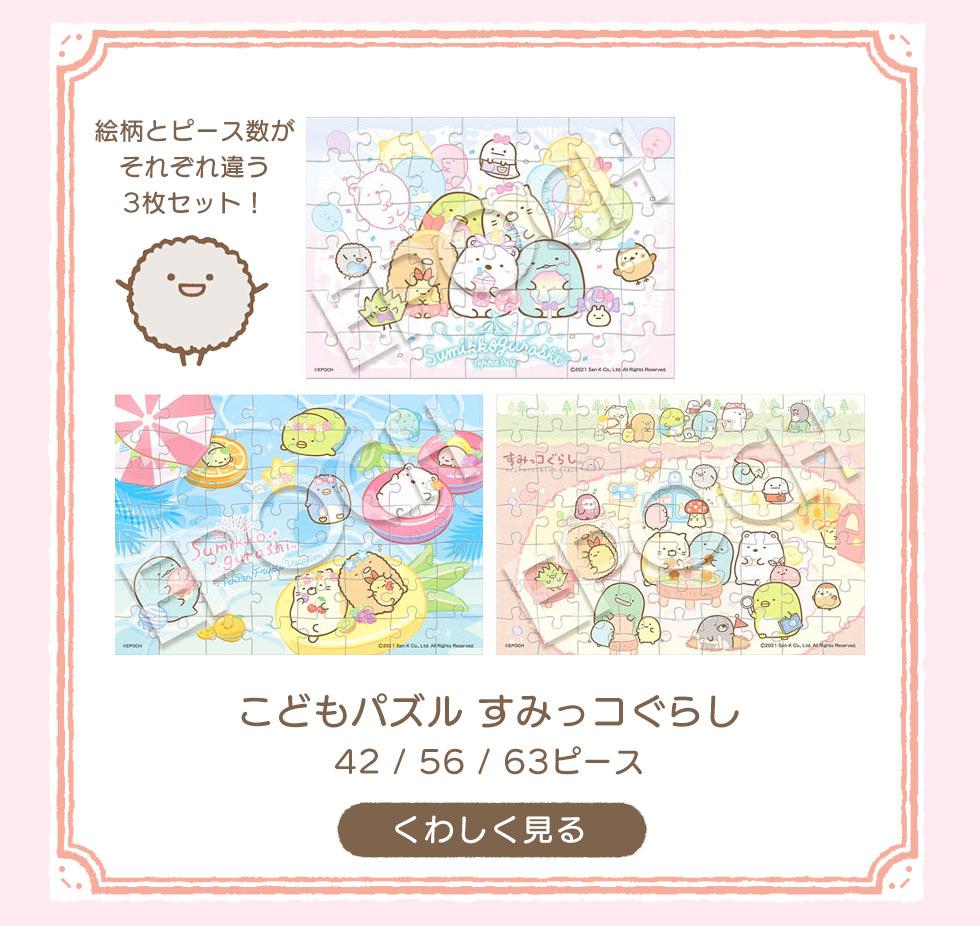 すみっコぐらし 42 / 56 / 63ピース 子供用パズル