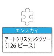 アートクリスタル126ピース