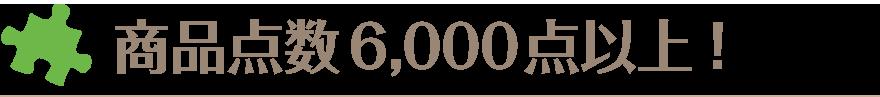 ジグソークラブは商品点数6,000点以上!