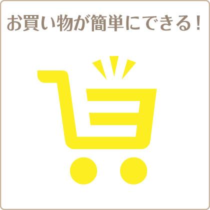 お買い物が簡単に!