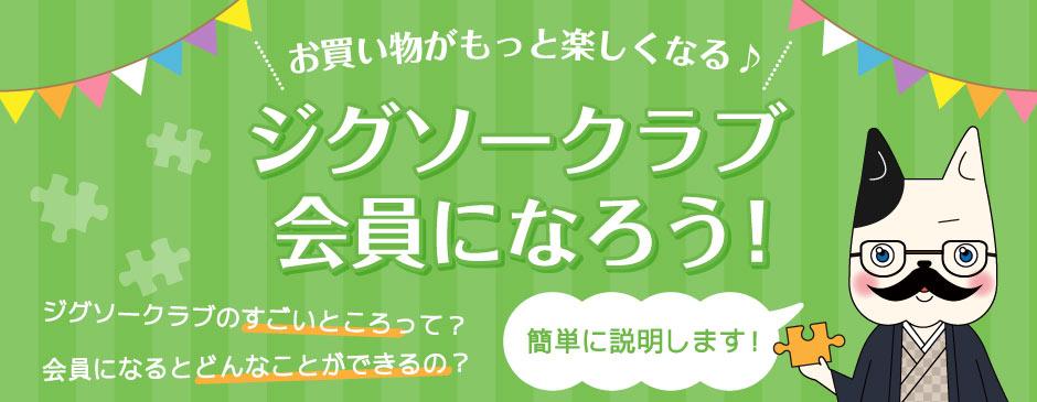 ジグソーパズル専門ネットショップ ジグソークラブの会員になろう!