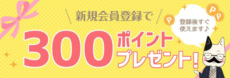 会員登録で300ポイントプレゼント!